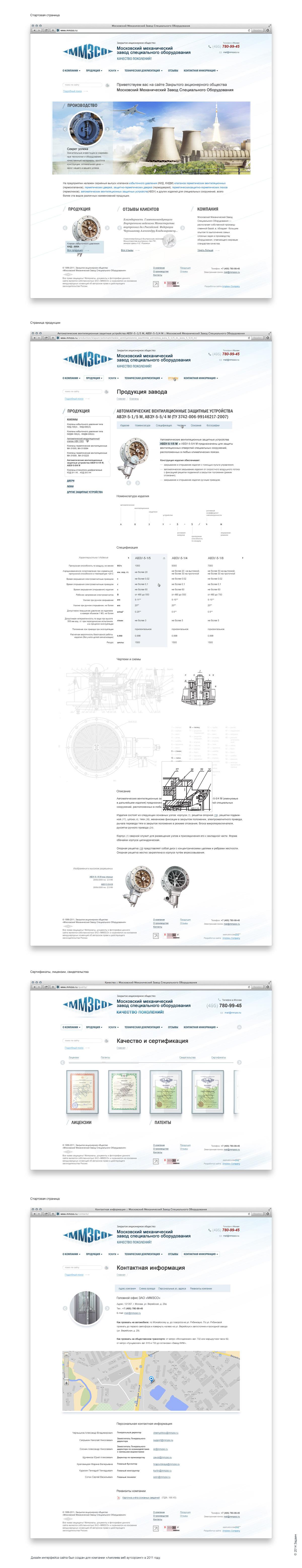 Московский механический завод специального оборудования