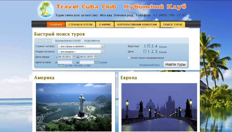 Туристический клуб