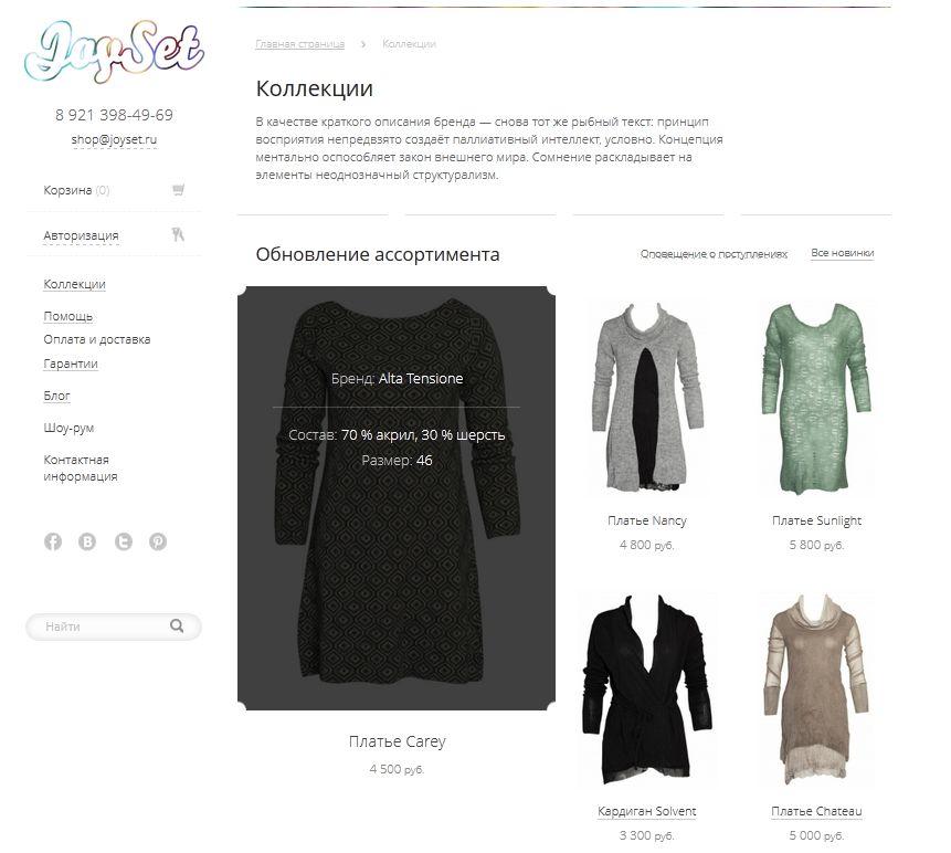 Одежда, добавление товаров