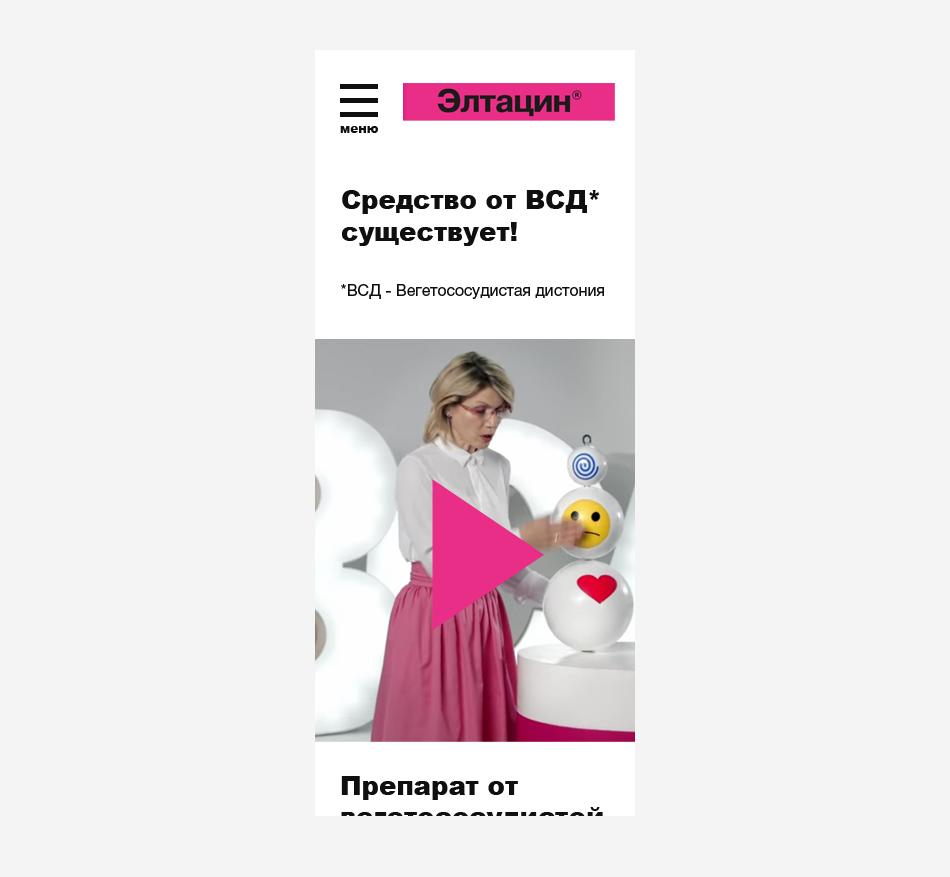 Дизайн главной страницы сайта лекарственного препарата фото f_9055c8a6c32dd5c9.jpg