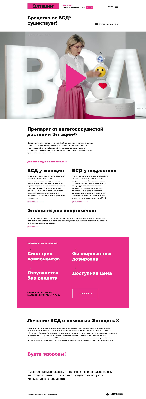 Дизайн главной страницы сайта лекарственного препарата фото f_9775c8a74a0a9d85.jpg