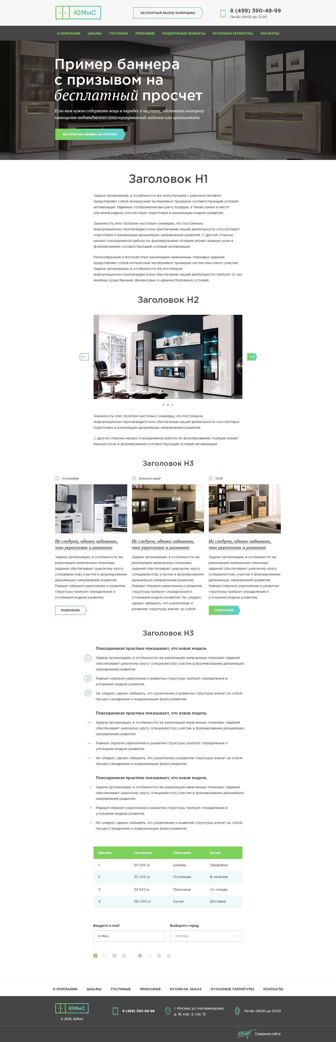 """Верстка сайта производителя мебели """"Umis"""""""