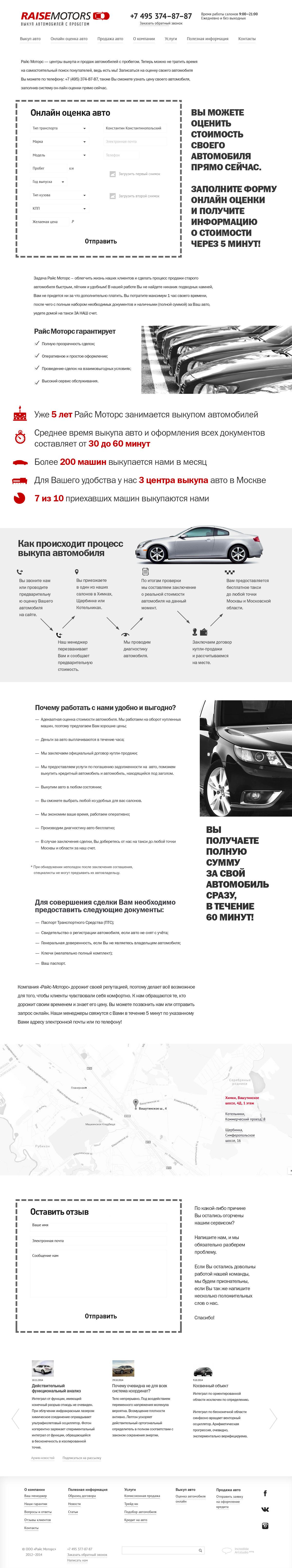 """Сервис выкупа и продажи автомобилей с пробегом """"Райс Моторс"""""""