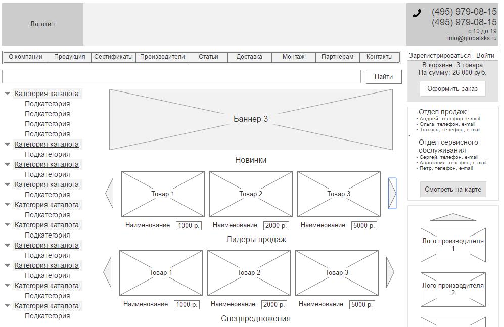 """Прототип и ТЗ для интернет-магазина сетевого оборудования """"Global Cabling Systems"""""""