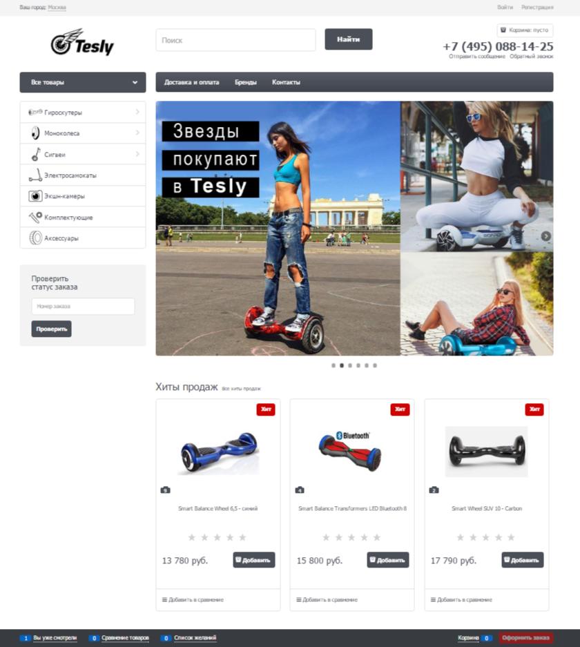 Интернет-магазин гироскутеров, моноколес и сигвеев Tesly.ru