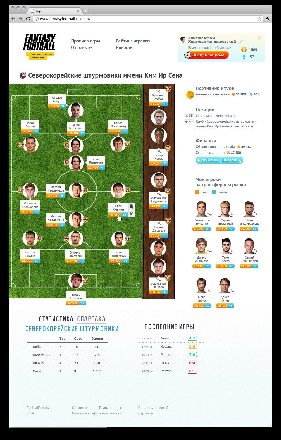 """Игровой симулятор футбольного чемпионата """"Fantazi Football"""""""
