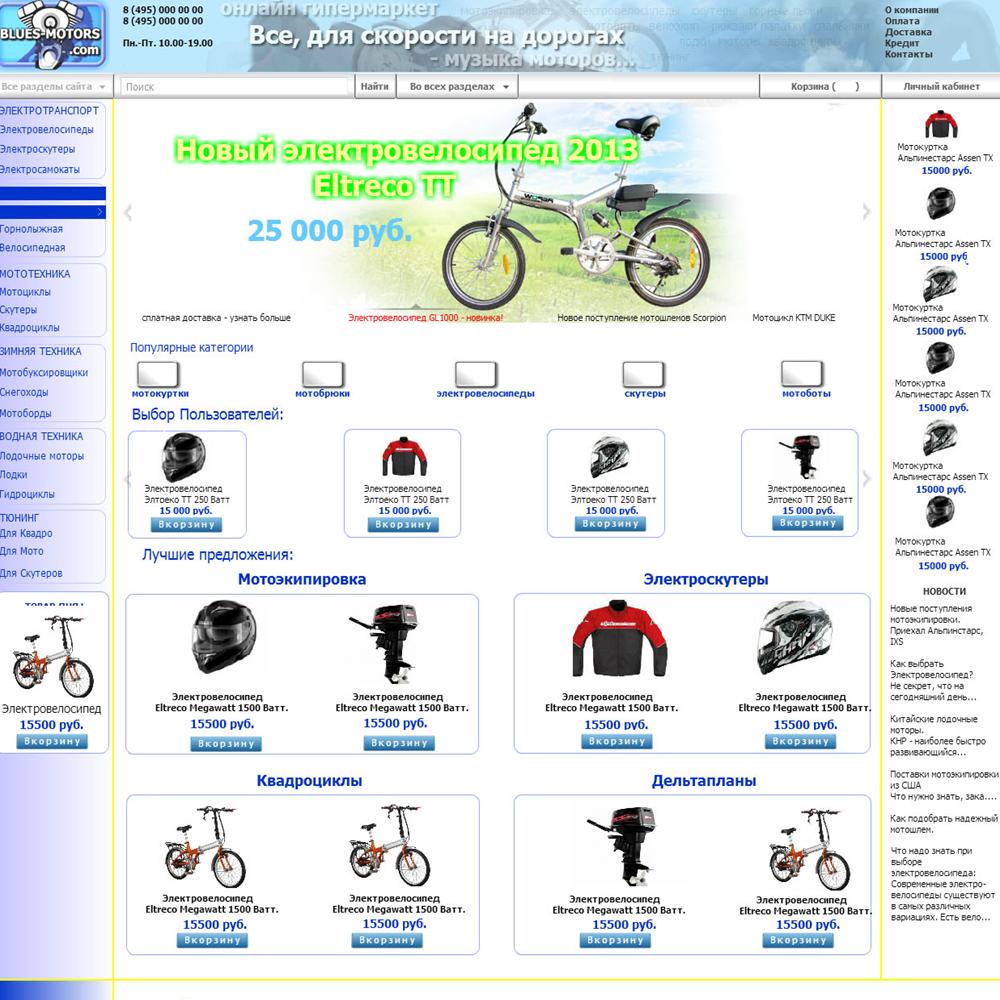 """Интернет-магазин мотоциклов, электровелосипедов, экипировки """"Blues Motors"""""""