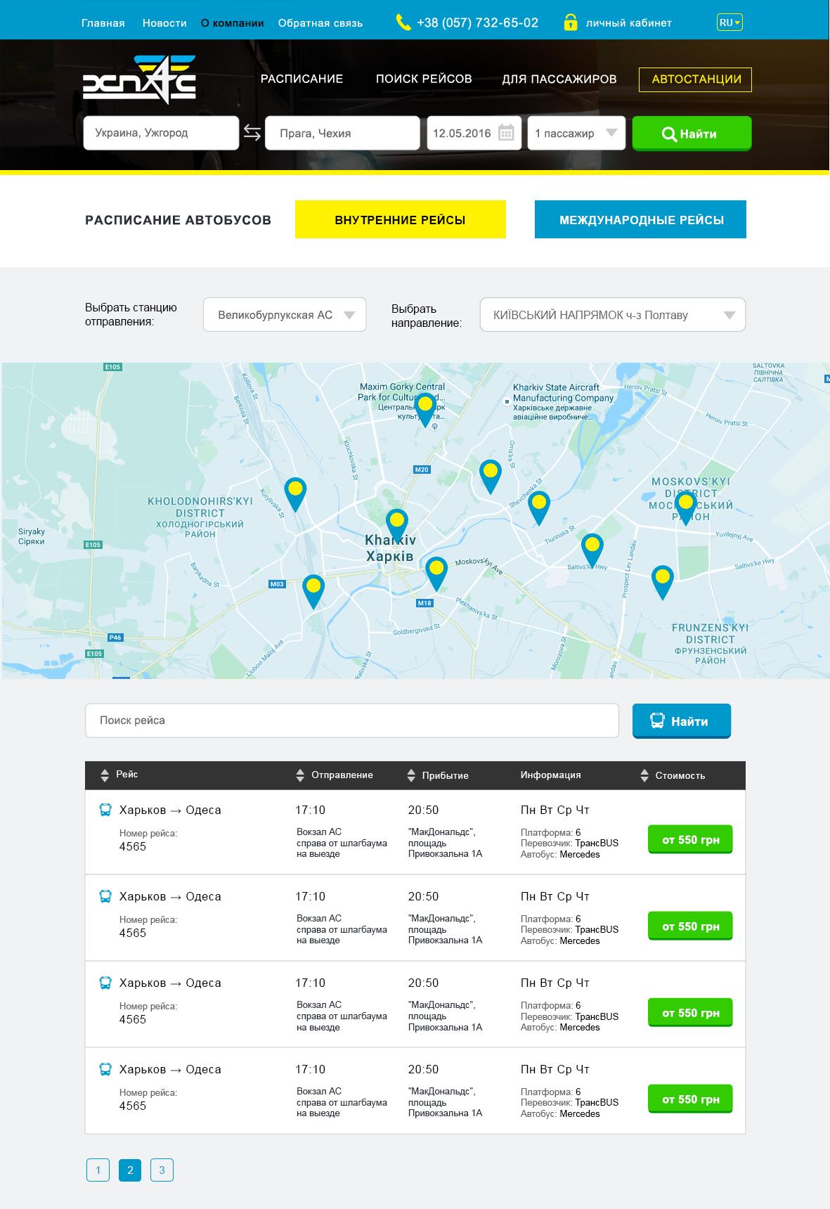 """Верстка сервиса продажи автобусных билетов """"bus.kharkov.ua"""""""