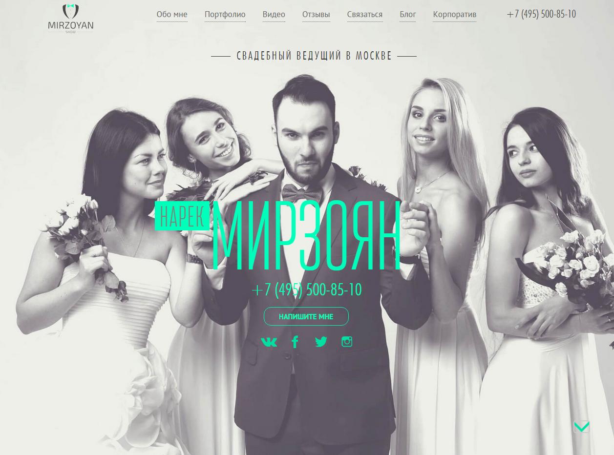 Личный сайт организатора праздничных мероприятий Нарека Мирзояна
