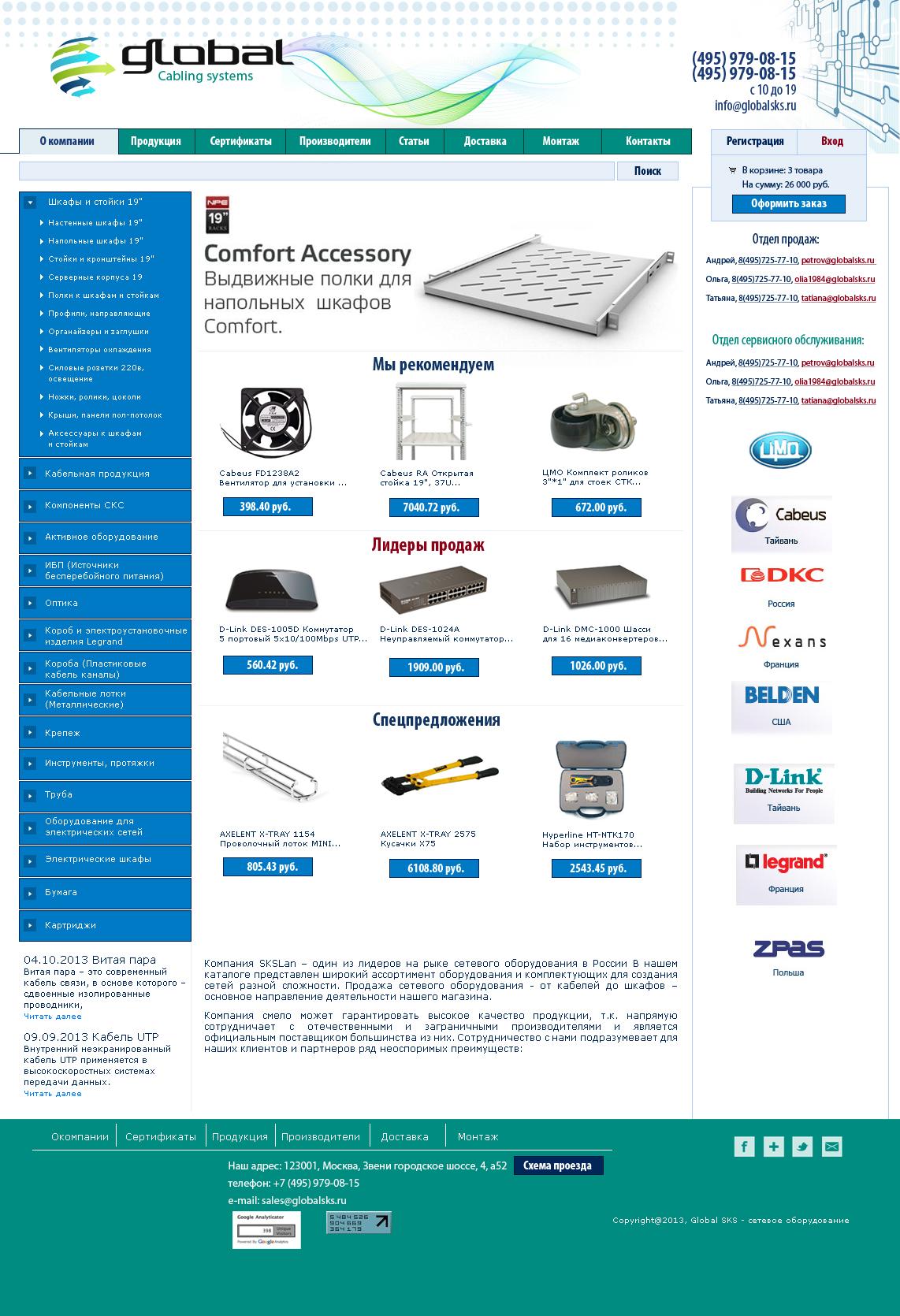 """Интернет-магазин сетевого оборудования """"Global cabling systems"""""""