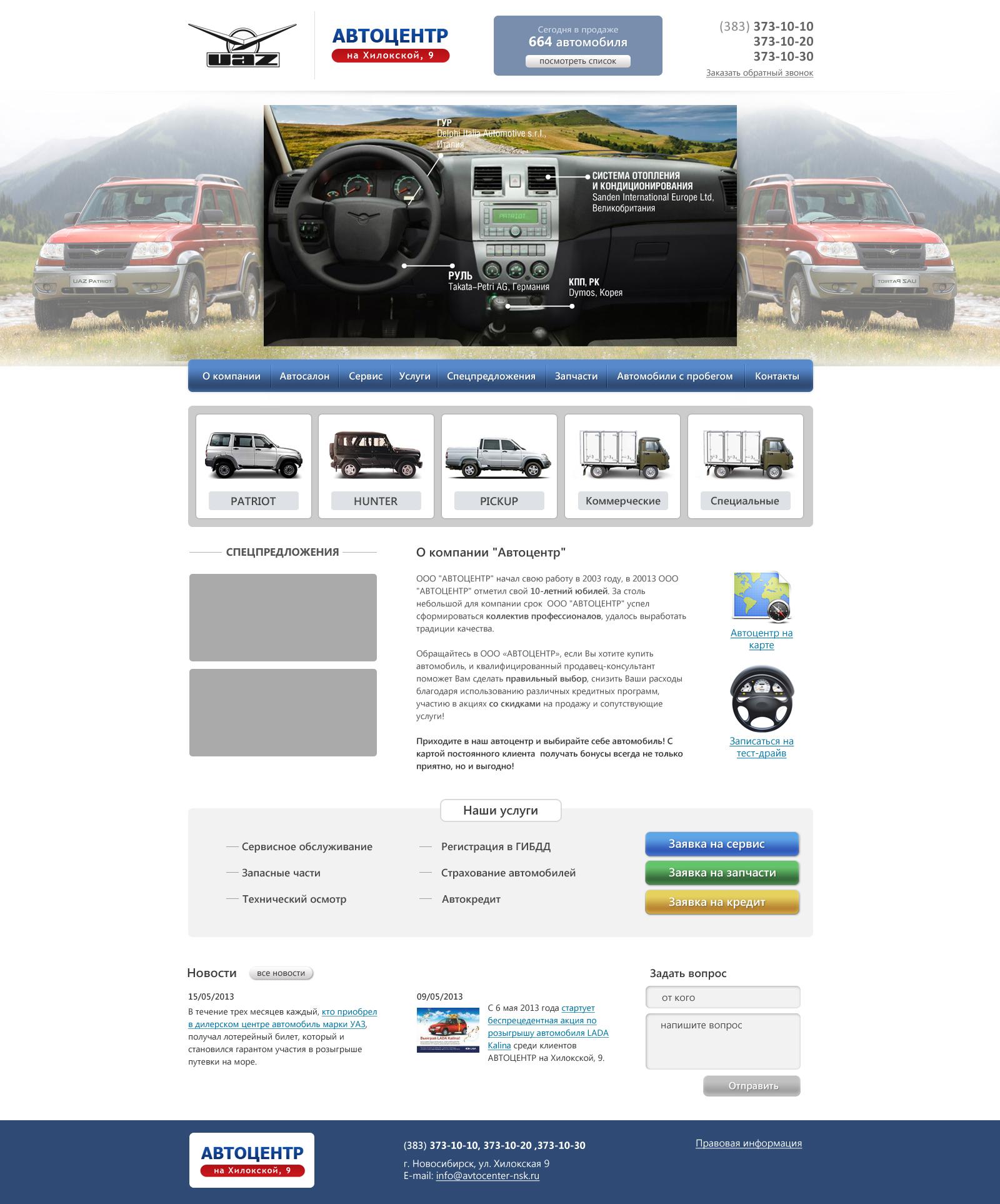 Разработать дизайн сайта автосалона фото f_2945197a5ff45a06.jpg