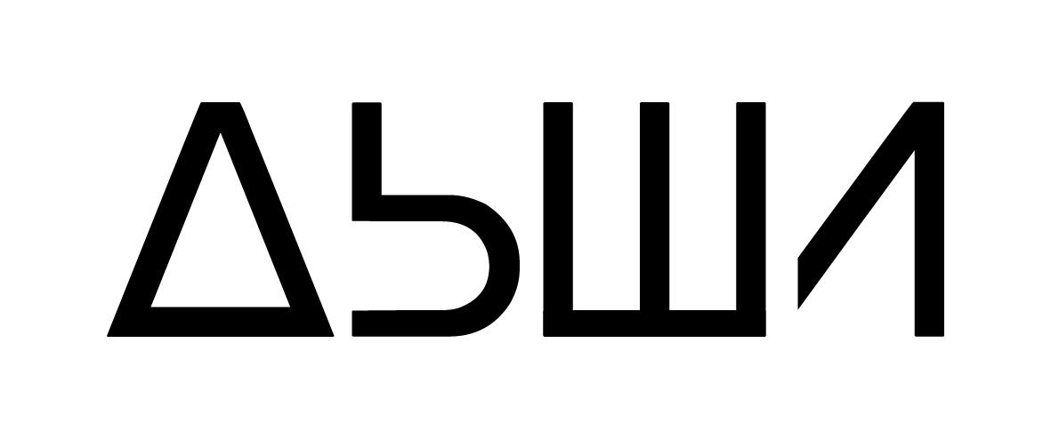 """Логотип для студии """"Дыши""""  и фирменный стиль фото f_04356f45bf64346a.jpg"""