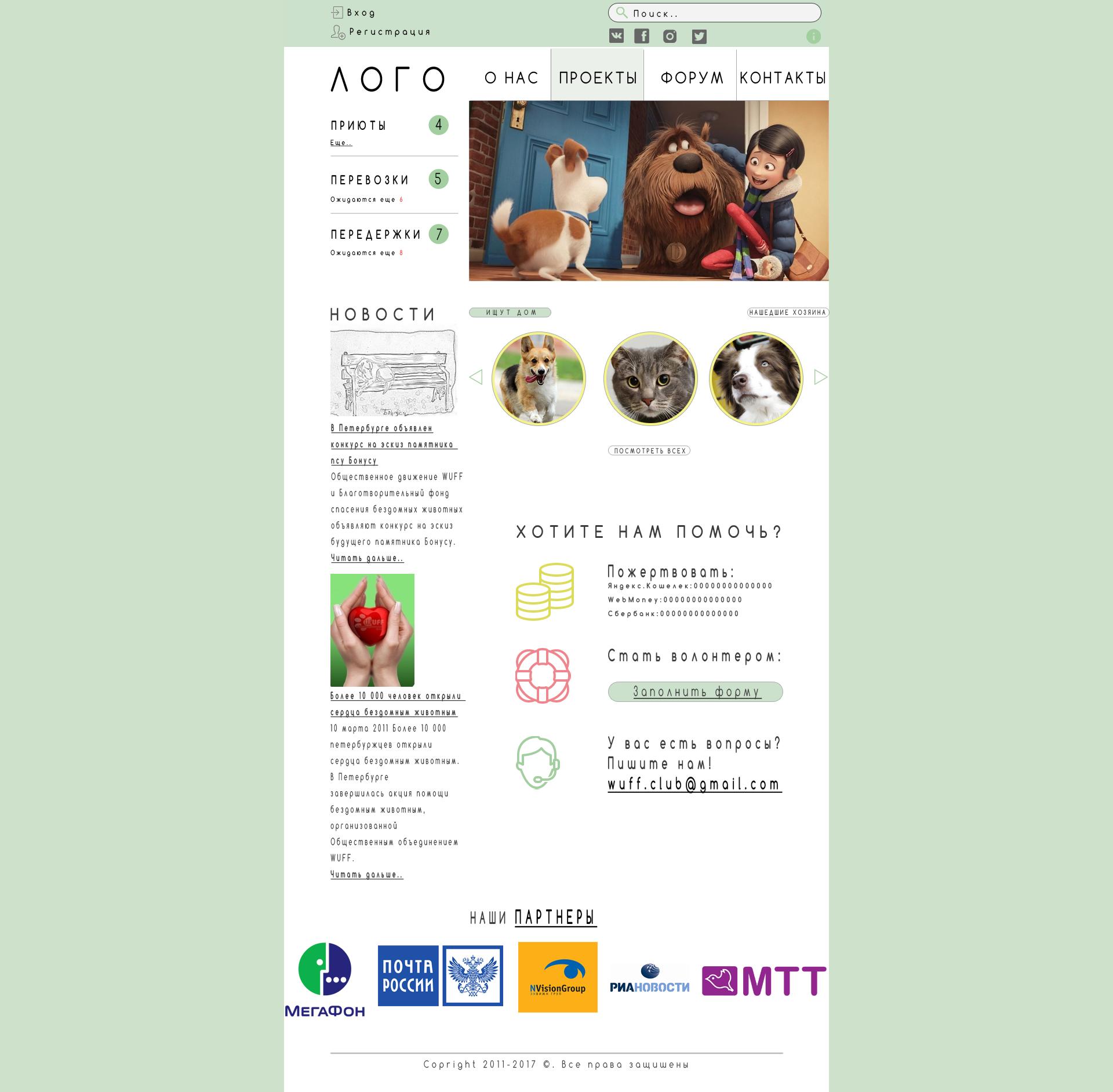 Требуется разработать дизайн сайта помощи бездомным животным фото f_8155876a7188ca64.png