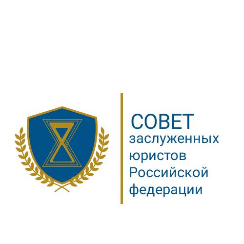 Разработка логотипа Совета (Клуба) заслуженных юристов Российской Федерации фото f_3275e3d1aa445c11.png