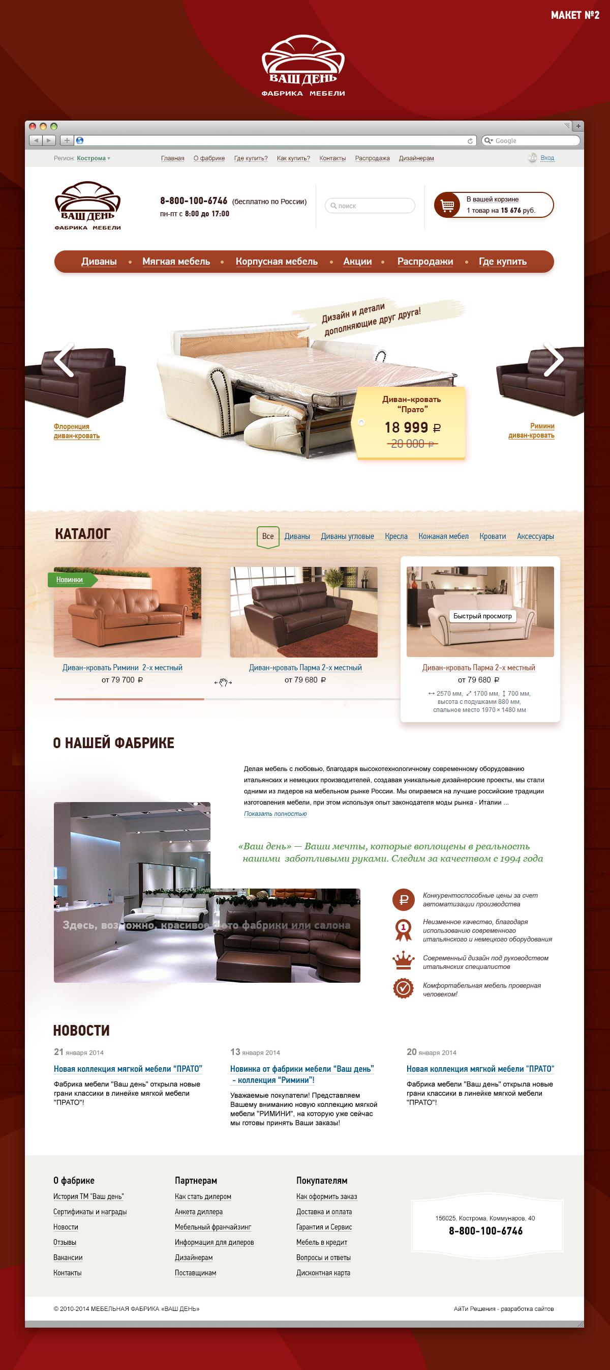 Разработать дизайн для интернет-магазина мебели фото f_87852e7763075bd8.png