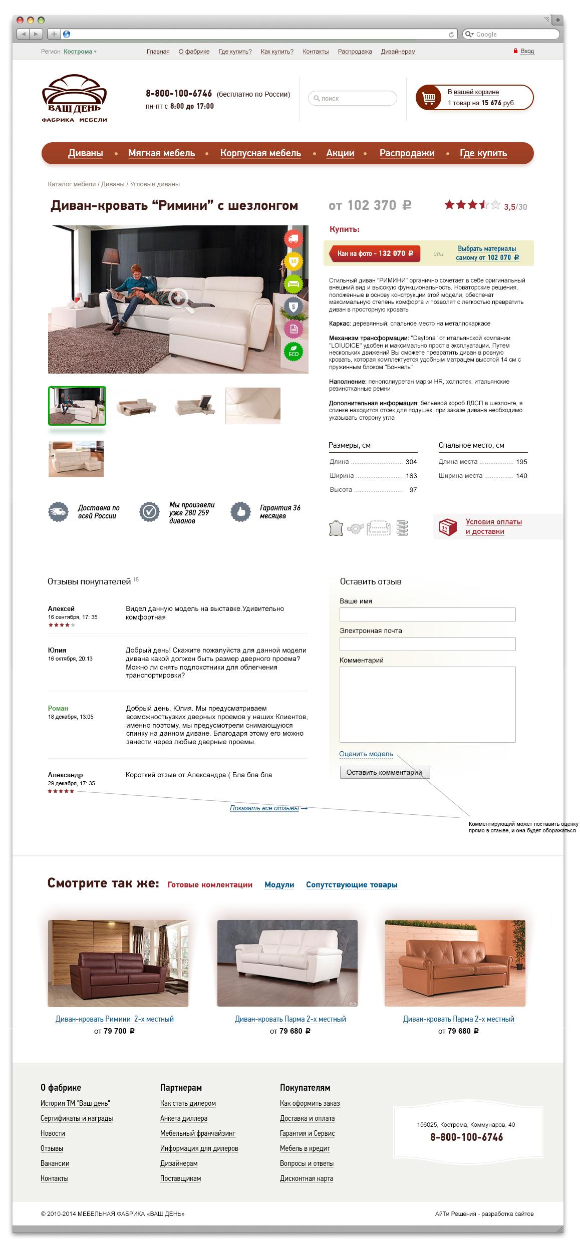 Разработать дизайн для интернет-магазина мебели фото f_93952f25bcd1f062.jpg