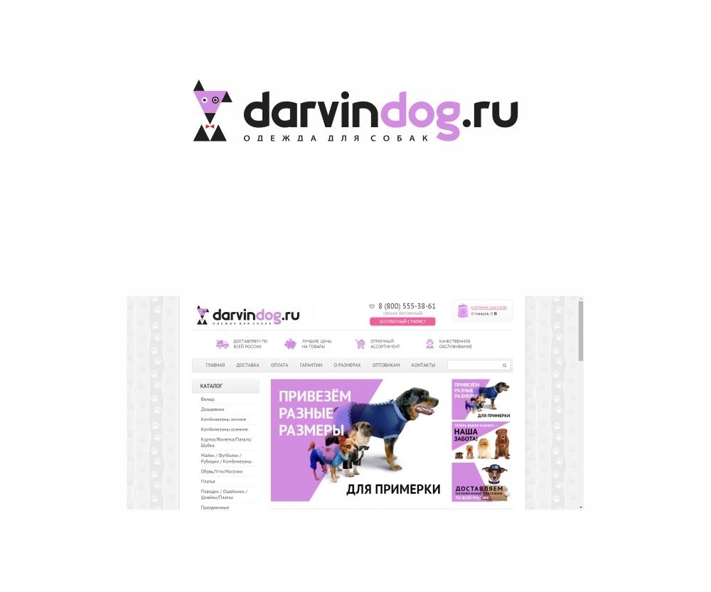 Создать логотип для интернет магазина одежды для собак фото f_979564b5756e6575.jpg