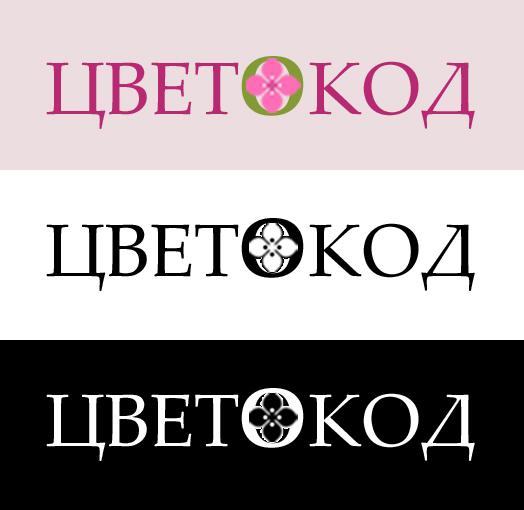 Логотип для ЦВЕТОКОД  фото f_0365d03c0a62f387.jpg