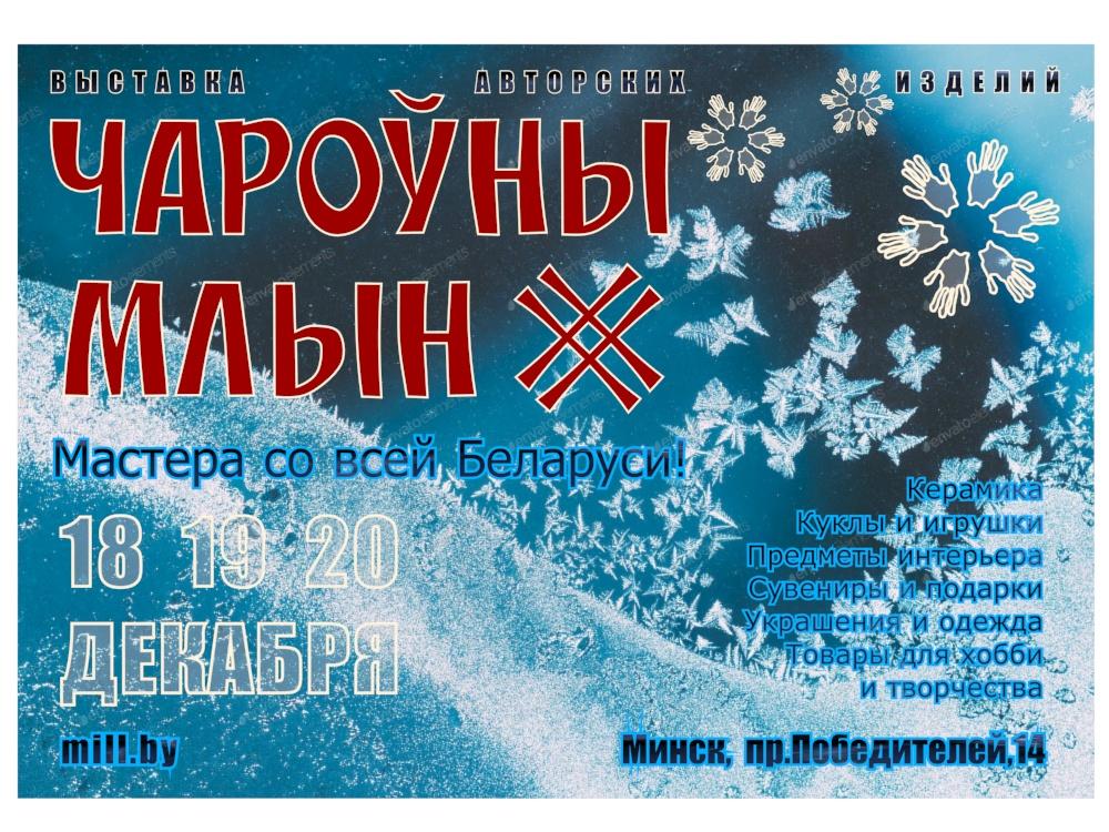 Дизайн новогодней афиши для выставки изделий ручной работы фото f_0175f8777792de80.jpg