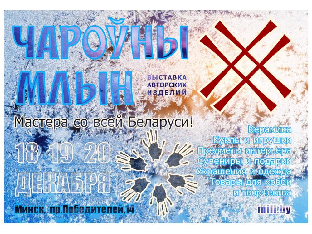 Дизайн новогодней афиши для выставки изделий ручной работы фото f_4265f87776e7f6ef.jpg