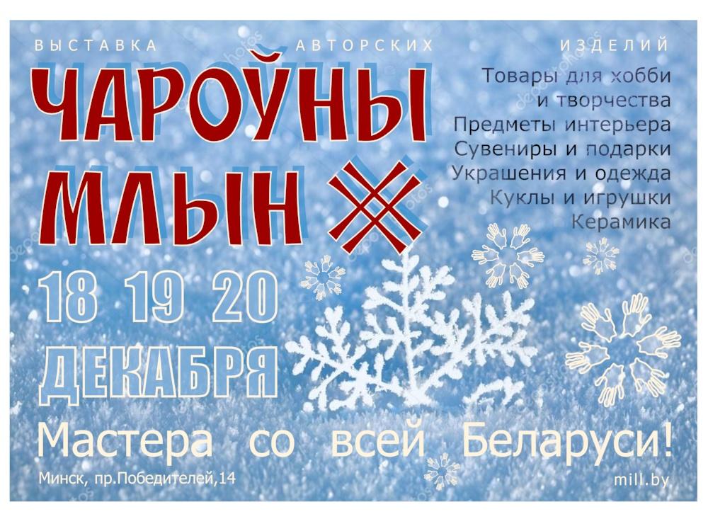 Дизайн новогодней афиши для выставки изделий ручной работы фото f_6695f87778c8dceb.jpg