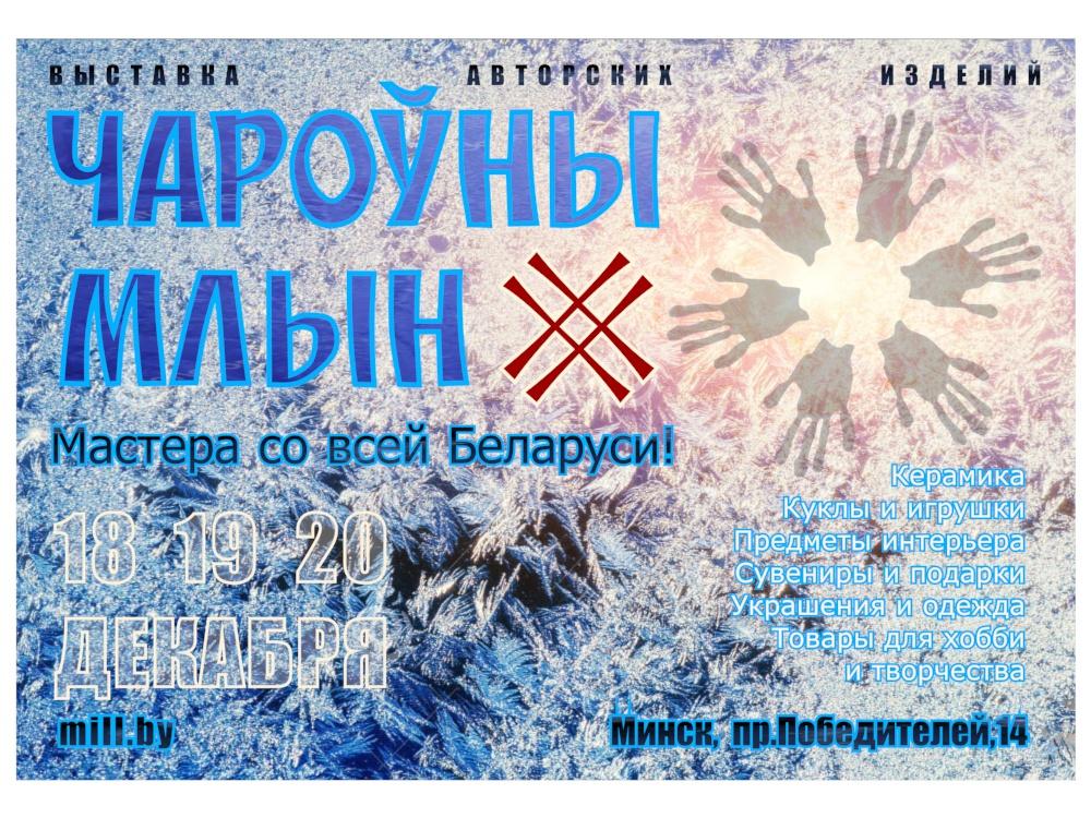Дизайн новогодней афиши для выставки изделий ручной работы фото f_9275f87fb192dbb9.jpg