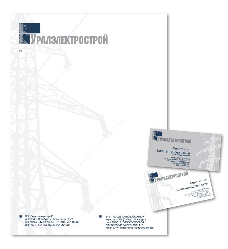 УралЭлектроСтрой