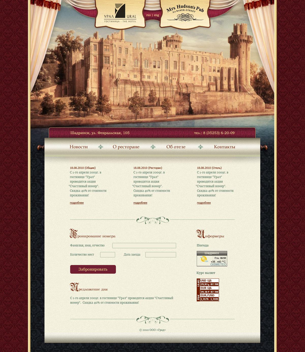 ! Победителям web - дизайна - Редизайн сайта фото f_4c5be8fbe9340.jpg