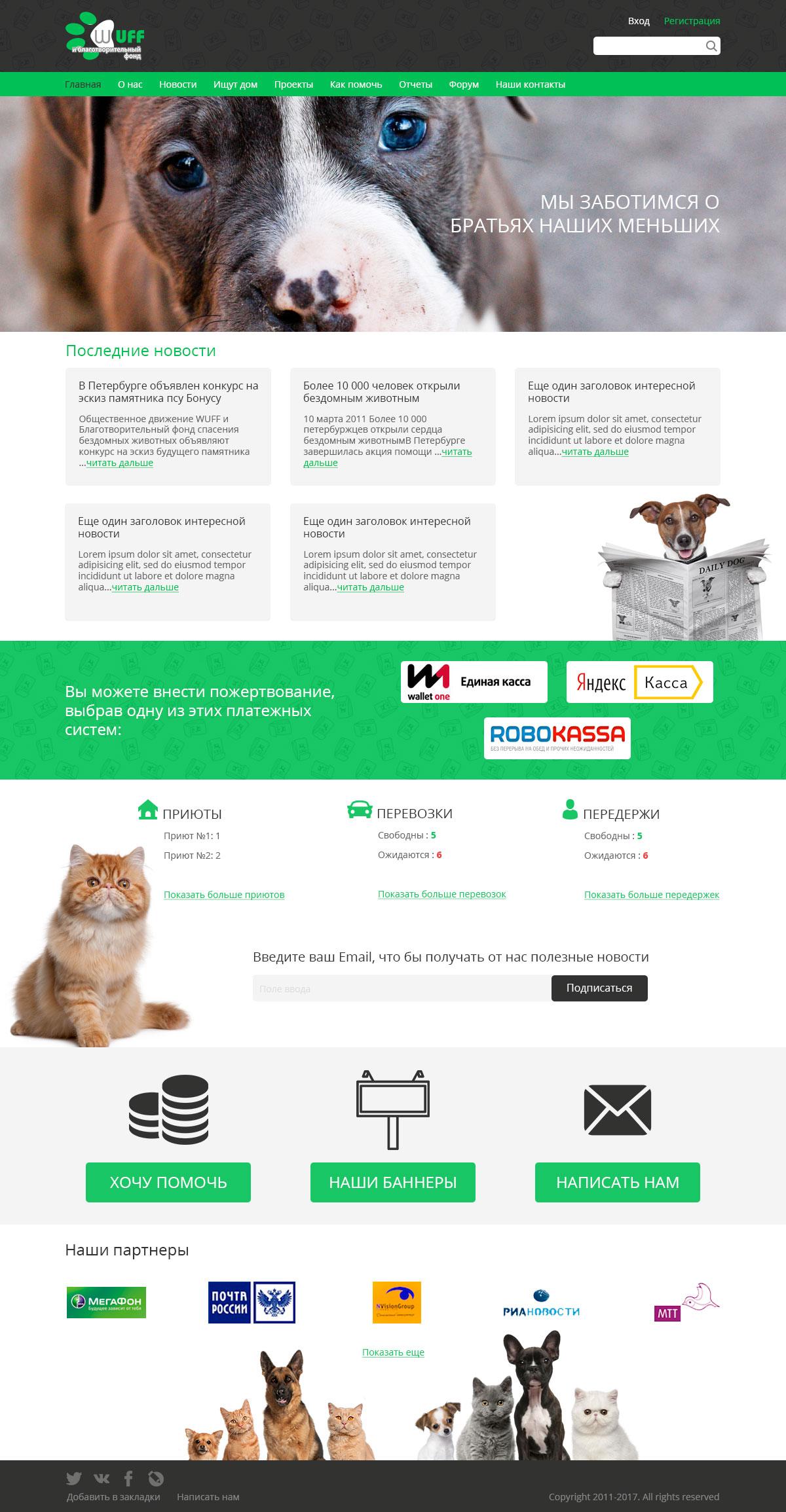 Требуется разработать дизайн сайта помощи бездомным животным фото f_53158750f19edb7b.jpg