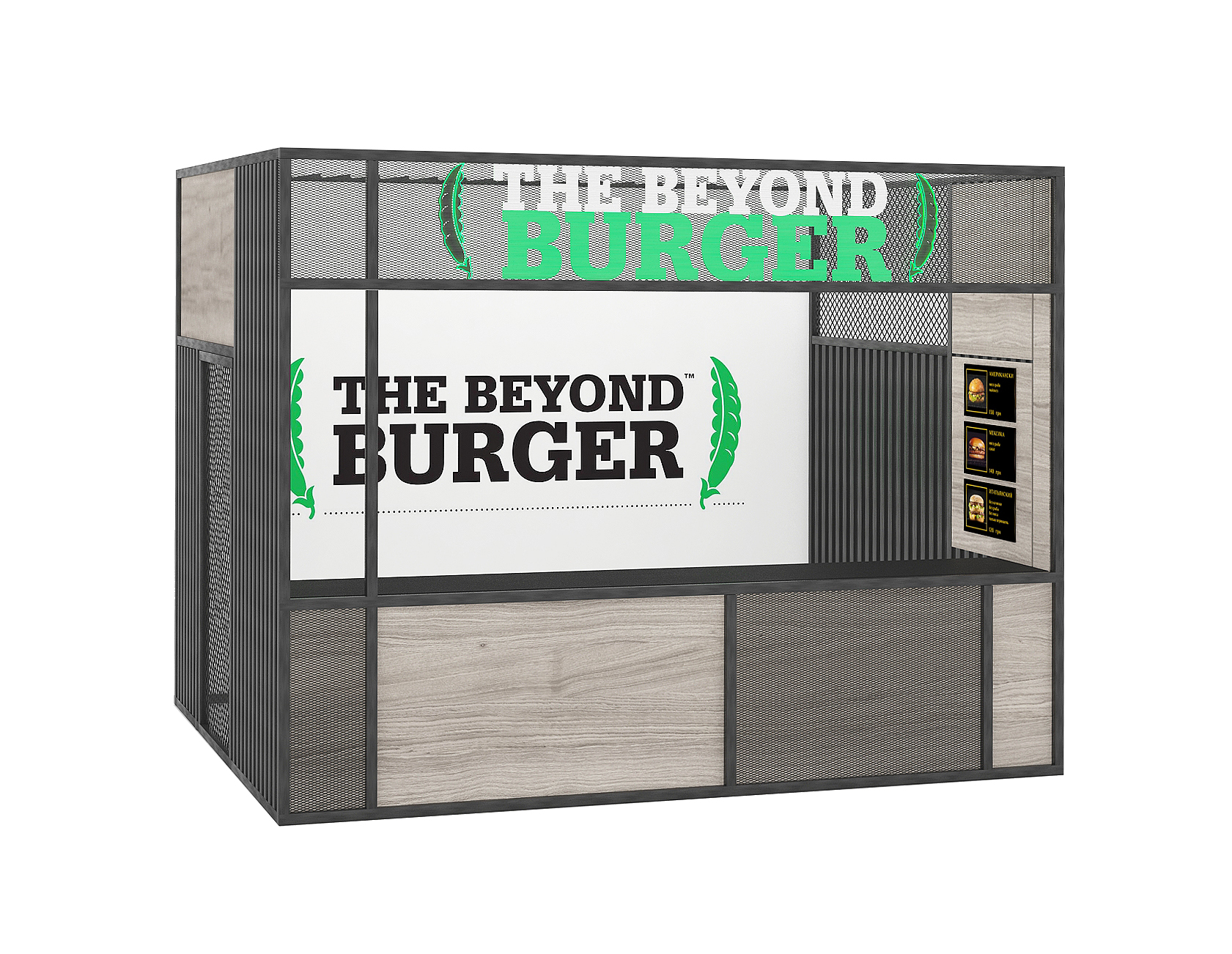 фуд-точка Beyond Burger