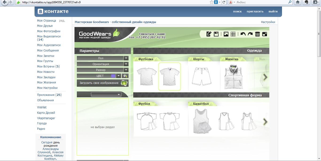 Доработка сервера GoodWears