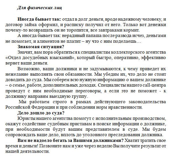 Текст для видеоролика о деятельности коллекторского агентства - 1
