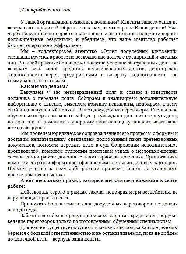 Текст для видеоролика о деятельности коллекторского агентства - 2
