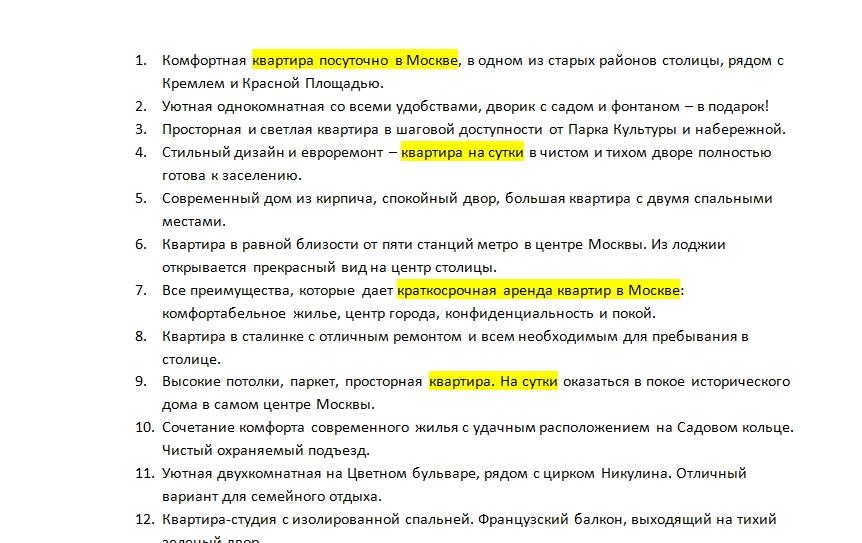 Рерайт коротких описаний позиций - квартиры на сутки, Москва