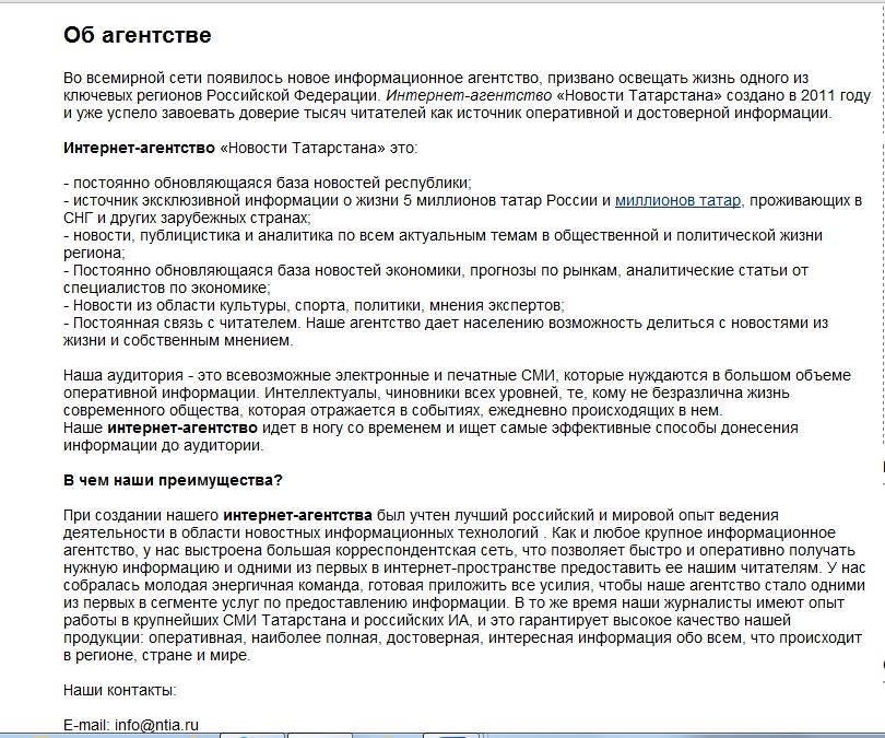 """Страница """"Об агентстве"""" - ИА """"Новости Татарстана"""""""