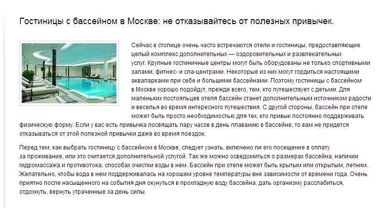Гостиницы с бассейном