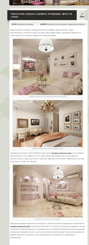 Дизайн интерьеров: фото на стены
