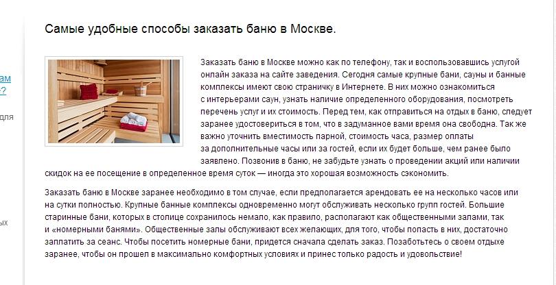 Бани и сауны в Москве