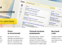 Получать заказы из Яндекс. Директа