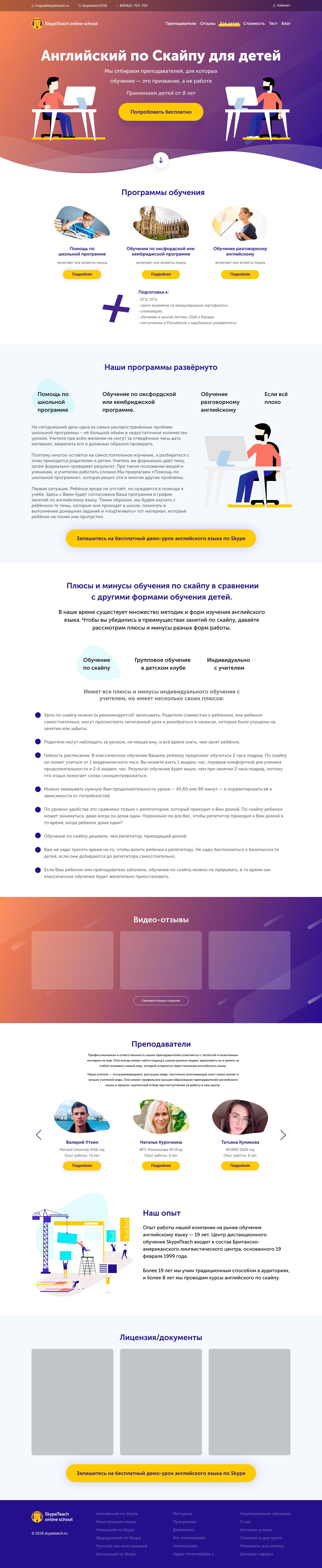 Обучение, верстка и шаблон для Joomla 3.x