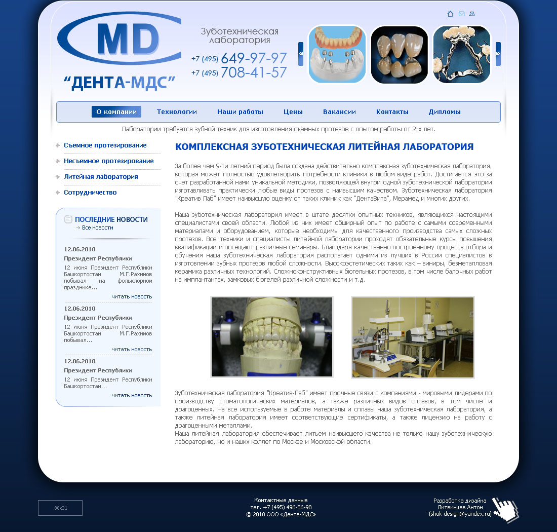 Joomla 1.5 Template - Denta-MDS
