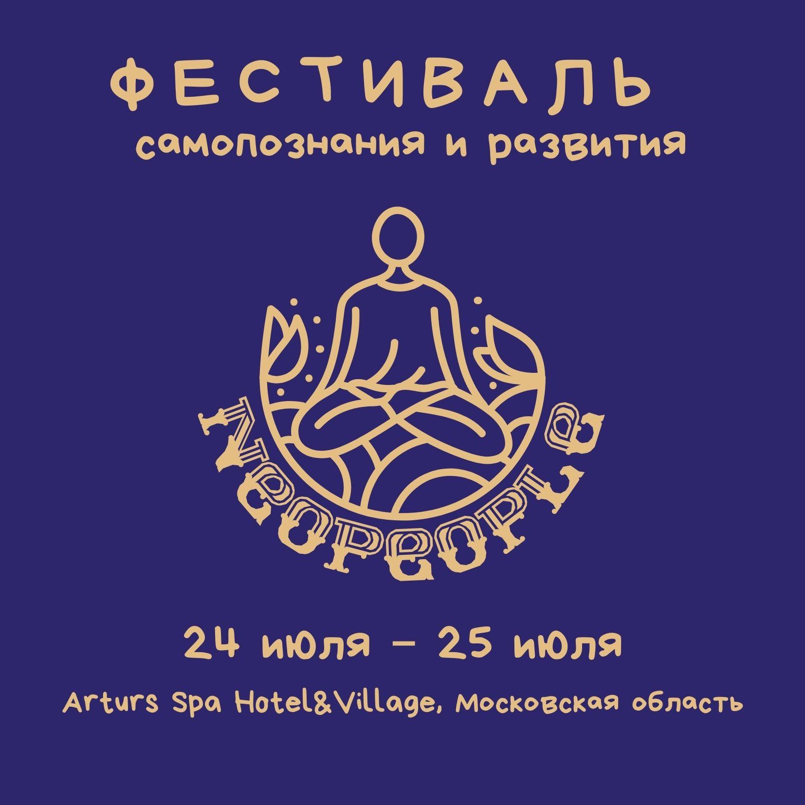 Разработка фирменного стиля фестиваля эзотерики фото f_940606e8fd09d91c.jpg