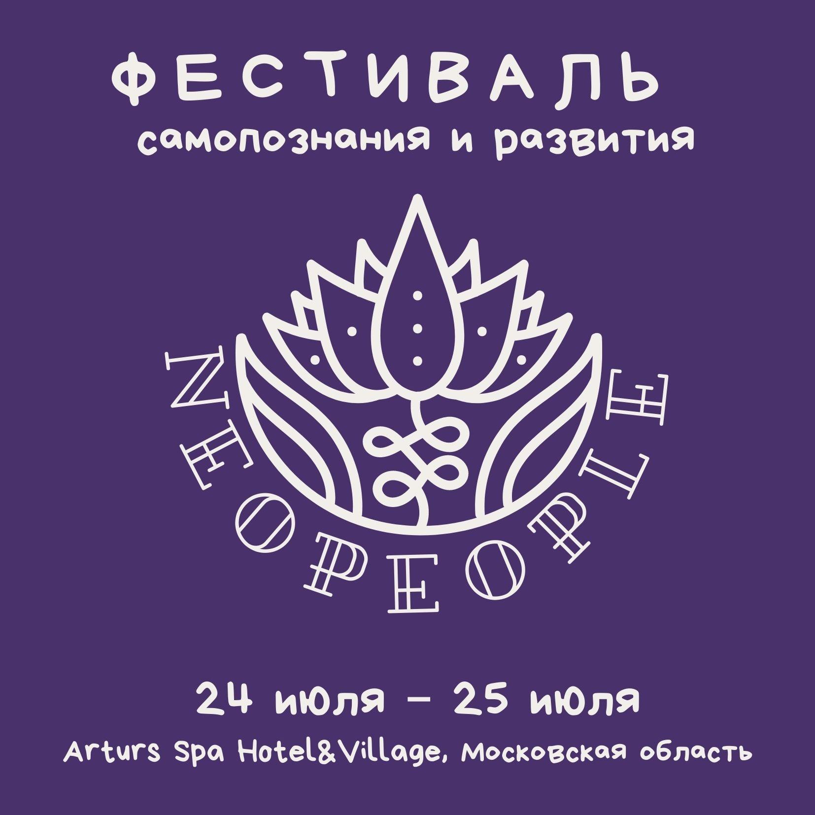 Разработка фирменного стиля фестиваля эзотерики фото f_974606e8f9585340.jpg