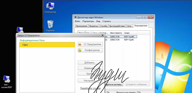 Сервер терминалов 1С v8 на Windows 7x64
