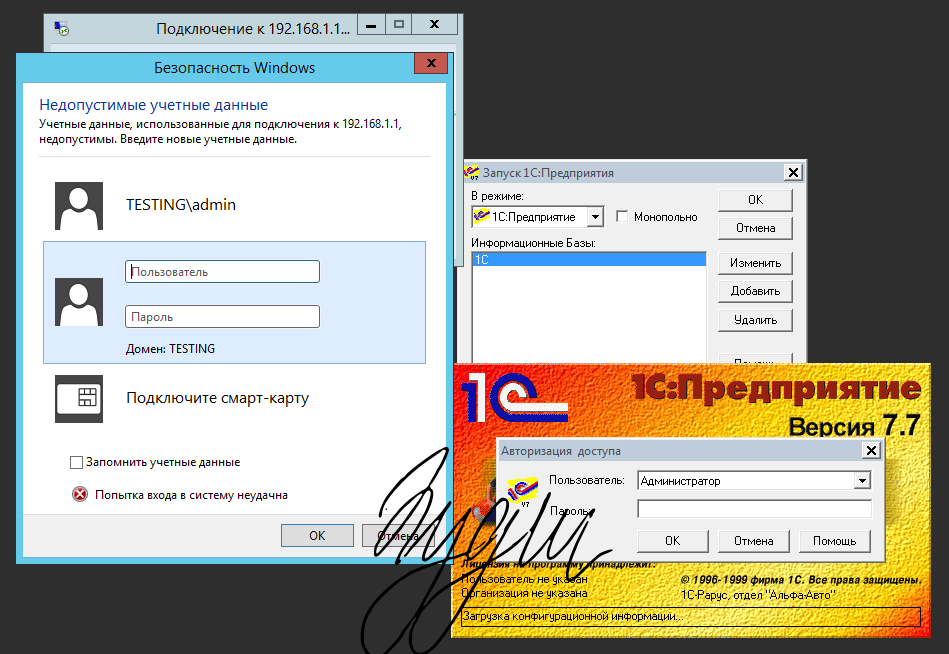 Сервер терминалов 1С v7 на Windows Server
