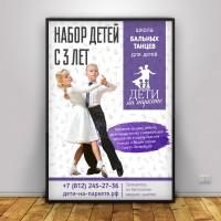 Афиша, школа танцев Дети на паркете