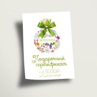 Подарочный сертификат, Аромашка
