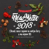 Баннер Новогодняя акция