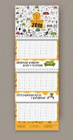 Календарь Ресторация