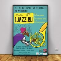 Афиша, джазовый фестиваль